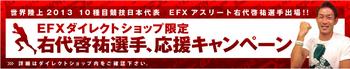 EFXWEBキャンペーン.png